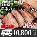 ベーコン 農家のベーコン約3kg(札幌バルナバハム)訳
