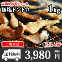 豚塩トントロ 500g /BBQ/バーベキュー/食材/材料...