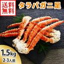 タラバガニ足【5Lサイズ】1.5kg 訳あり/かに/カニ/蟹...