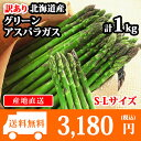北海道産 訳あり グリーンアスパラガス S-L混在 1kg 北海道産直 送料無料 ◆出荷予定: