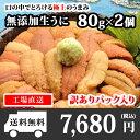 北海道 ウニ うに むらかみ塩水生うに80g 訳あり×2個セット/生ウニ/塩水うに/雲丹/無添加ウニ...