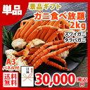 目録【グルメギフト券】 カニ足食べ放題2kgセット ズワイガ...