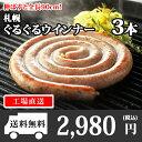 ウインナー ぐるぐるウインナー 200g(札幌バルナバハム)/ソーセージ/北国からの贈り物/北海道