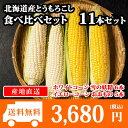 北海道産 トウモロコシ 食べ比べセット 11本 とうもろこし/BBQ/バーベキュー/雪の妖精