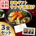 父の日 ギフト プレゼント 食べ物 ウナギ茶漬け ギフト 3...