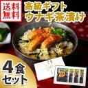 父の日 ギフト プレゼント 食べ物 ウナギ茶漬け ギフト 4...