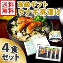 父の日 ギフト ウナギ茶漬け ギフト 4食セット ウナギ/鰻/うなぎ/お茶漬け/お茶漬/お
