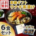 父の日 ギフト プレゼント 食べ物 ウナギ茶漬け ギフト 6...