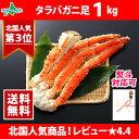 【早割】タラバガニ足【5Lサイズ】1kg 訳あり/かに/カニ/蟹/たらばがに/タラバ蟹/たらば蟹/蟹 ...