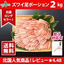 【早割】蟹しゃぶポーション2kg(ズワイガ二)/かに/カニ/...