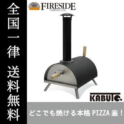 カブト KABUTO ポータブルピザオーブン ピザ釜 77900 アウトドア ファイヤーサイド 送料無料