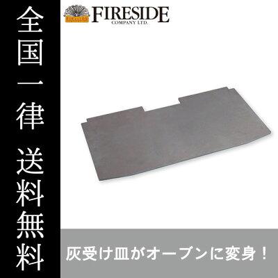 オーブンプレートアンコール用 20063 薪ストーブアクセサリー クッキング アウトドア ファイヤーサイド Fireside 送料無料