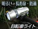 【アウトレット】横からの視認性も高いので安全です。自転車ライト