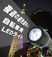 LED�饤�ȼ�ž�֥饤��&���ӥ饤�ȥ����ȥɥ����ɺ��к�����㡪�����Ȥ���LED��