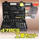 【厳選工具 47pcs エマーソン自動車用工具セット...