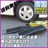ジャッキクリアランス用プラスロープ ジャッキサポート カースロープ タイヤ交換