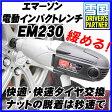 電動インパクトレンチAC100V!エマーソン EM230 家庭用電源でタイヤ交換!【電動インパクトレンチ・タイヤ交換】