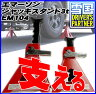 ジャッキスタンド3t エマーソンEM104【送料込み・オマケの軍手つき】