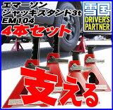 エマーソン ジャッキスタンド EM104 4本セット おまけの軍手付き【タイヤ交換・ジャッキ】