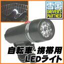 LEDライト 自転車ライト&携帯ライト アウトドアや防災対策etc!色々使えるLED!