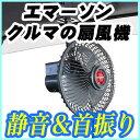 エマーソン クルマの 扇風機 EM−346 DC12V用 車...
