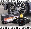 エマーソン スピーディ ジャッキ 2t 対応車両重量4t未満 パンタジャッキ 油圧ジャッキ タイヤ交換 の必須アイテム ジャッキ タイヤ交換 オマケグローブプレゼント