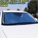 サンシェード 車 用 エマーソン サンシェード Lサイズ E...