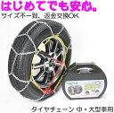 タイヤチェーン 金属タイヤチェーン ★サイズ不一致交換OK 215/55R17