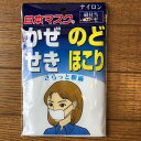 international delivery available,,かぜ せき のど ほこり マスク,surgical mask,大人用,1枚入り