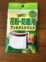 international delivery available,, 花粉 防塵用フィルター入り インナーマスク,surgical mask,大人用,1枚入り