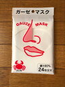 international delivery available,,ガーゼマスク,surgical mask,大人用,1枚入り
