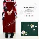 袴 刺繍 桜 単色 シンプル 卒業式 入学式 謝恩会 パーティー レディース 女性 はかま 単品【あす楽対応】