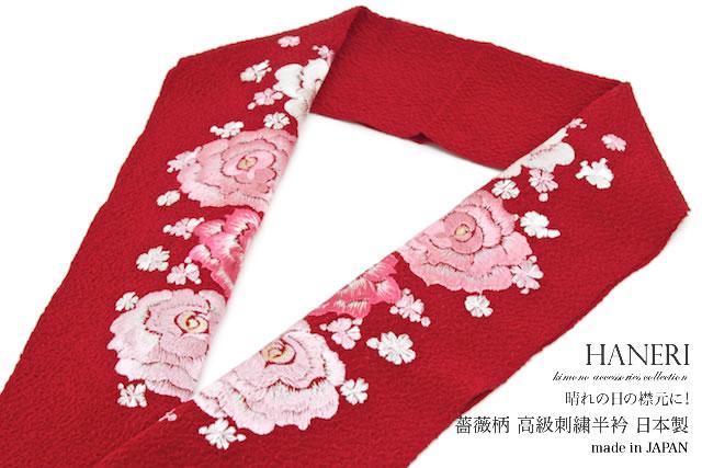 半襟 訪問着用 色留袖用 振袖用 婚礼衣装用 赤 縮緬 薔薇 刺繍半衿 フォーマル 盛装 【あす楽対応】