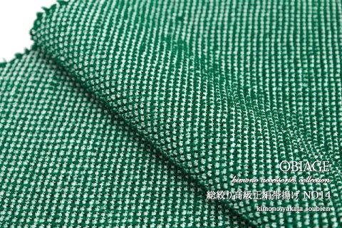 帯揚げ 深緑色 グリーン 正絹 四つ巻 無地 総絞り 鹿の子 帯あげ 成人式 振袖 ふりそで【あす楽対応】【メール便配送OK】