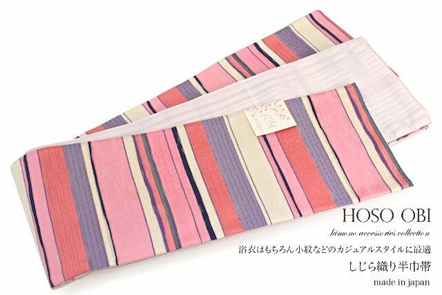 半幅帯 浴衣 小紋 夏着物 ピンク系 しじら織り 縞 半巾帯 細帯【あす楽対応】