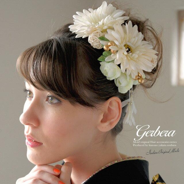 髪飾り2点セット 成人式 振袖 浴衣 はかま 花 フラワー 白 グリーン ガーベラ ブラ飾…...:so-bien:10046624