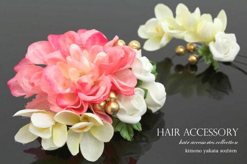 髪飾り2点セット 成人式 振袖 浴衣 はかま 花 フラワー ピンク 薔薇 ゴールドパール ふりそで ゆかた 髪留め 髪かざり 振り袖 ヘアアクセサリー【あす楽対応】