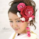 Wave two points of hair ornament set coming-of-age ceremony long-sleeved kimono graduation ceremony hakama petticoat red flower flower pearl beads bra hair accessories, and decorate the sleeve hairpin hair, and bite it, and decorate it [tomorrow easy correspondence]; [tomorrow easy _ Saturday business] [tomorrow easy _ Sunday business]