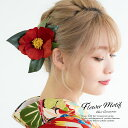 Wave a hair ornament red camellia size hairpin hair accessories coming-of-age ceremony long-sleeved kimono graduation ceremony hakama petticoat yukata; a sleeve yukata hair decoration flower flower [tomorrow easy correspondence] [tomorrow easy _ Saturday business] [tomorrow easy _ Sunday business]