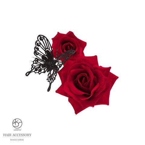 髪飾り 3点セット 赤 レッド 黒 ブラック 薔薇 蝶 花 コサージュ 簪 髪留め ヘアアクセサリー 成人式 卒業式 日本製 【あす楽対応】