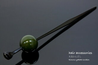 Big beautiful hair pin dark green black kimono yukata yukata coming-of-age ceremony long-sleeved kimono graduation ceremony hakama wedding ceremony ornamental hairpin ornamental hairpin hair ornament hairpin