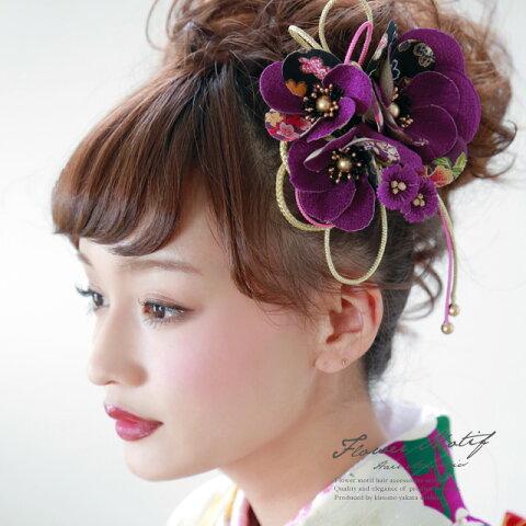 髪飾り パープル 花 セット 和柄 かんざし ヘアアクセ 簪 袴 成人式 振袖 着物 ドレス パーティ【あす楽対応】