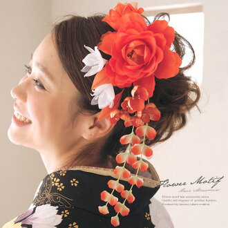 Ornament 2 point set quinceañera furisode graduation hakama hakama wedding SOBI-en original orange flower dress kimono kimono kimono hair pinned trusting hair flower hair accessories