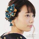 髪飾り 2点セット 青 花 フラワー 和柄 リボン パールビーズ 成人式【あす楽対応】