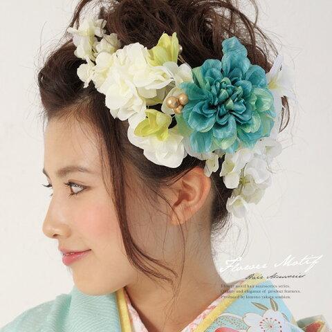 髪飾り2点セット 成人式 振袖 浴衣 はかま 花 フラワー 白 緑 大きい ふりそで ゆかた 髪留め 髪かざり 振り袖 ヘアアクセサリー【あす楽対応】