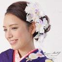 成人式 振袖向け 髪飾り 白 お花 ロングタイプ 2個セット【smtb-TD】【saitama】【あす楽対応】