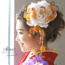 髪飾り 成人式 日本製 オフしろ 黄色 お花 和柄 かんざし 簪 袴 振袖向け 着物 和装 【あす楽対応】