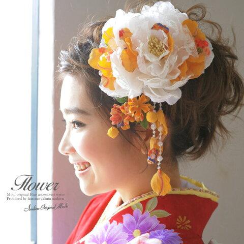日本製 髪飾り オフしろ 黄色 お花 和柄 かんざし 簪 袴 成人式 振袖向け 着物【あす楽対応】