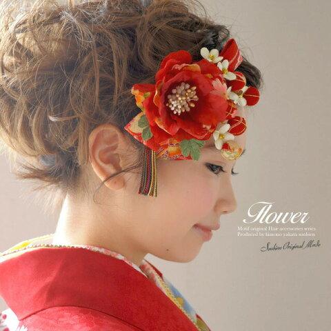 髪飾り 成人式 振袖 卒業式 袴 はかま 婚礼用 髪かざり 振り袖 赤 和柄 組紐 お花 ふりそで 簪 かんざし 【あす楽対応】