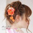 髪飾り オレンジ 花 フラワー 和柄 ラメ ブラ コサージュ 浴衣【あす楽対応】